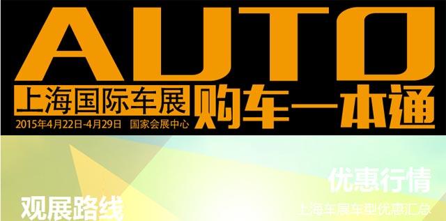 2015上海车展 逛展购车全攻略