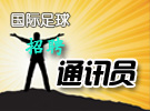 国际足球-搜狐体育20141月新番動漫