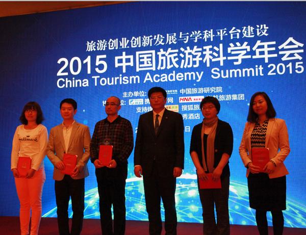 2015中国旅游科学年会获奖论文名单