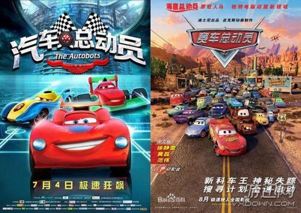 两者海报很雷同 左为 汽车人总动员高清图片