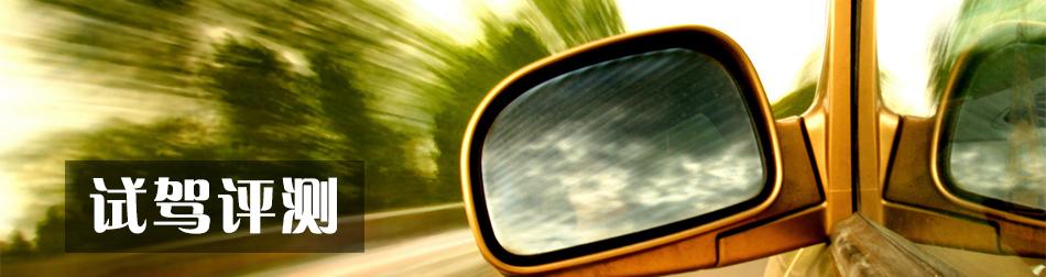 汽车试驾评测视频