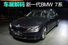 新一代BMW 7系