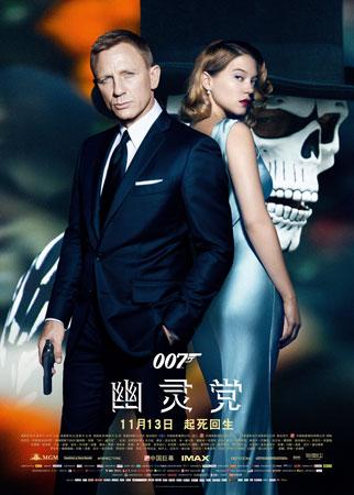 《007:幽灵党》给近日波澜不惊的香港影市带来了新的刺激