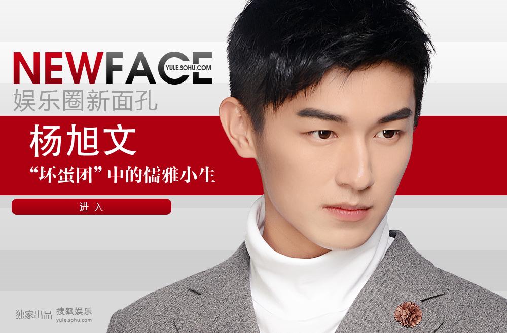 "New face杨旭文:""坏蛋团""中的儒雅小生"