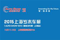 上海国际汽车展电子票免费领