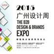 2015广州设计周