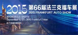 2015法兰克福车展