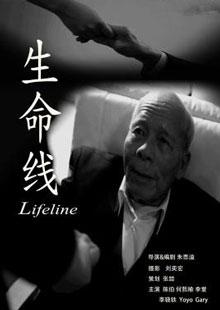 提名作品-《生命线》