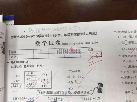 门生在测验卷上留言,指望教师能给个80分。网友供图