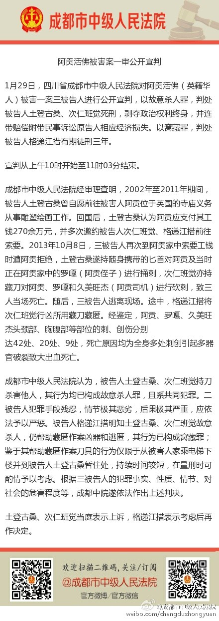 英籍华人活佛被害案在成都宣判 两被告获死刑