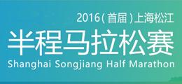 2016上海松江半程马拉松官网