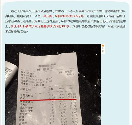 杭州现天价菜单:半斤虾收费528元-搜狐新闻