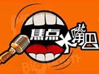 狐侃烟台——搜狐焦点《焦点大嘴巴》栏目汇总
