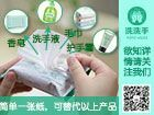 泡泡帮新产品--洗洗手