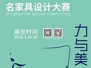 2016名家具设计大赛