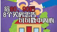 给东莞80、90后的买房忠告
