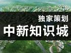 广州十大值得关注板块