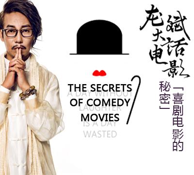 """喜剧电影的秘密——""""笑的大学"""""""