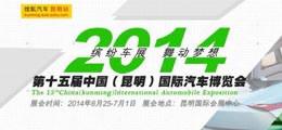 2014第十五届中国(昆明)国际汽车博览会