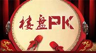 楼盘PK台:麻涌碧桂园VS万科 你更看好谁