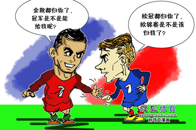 刘守卫漫画:决赛复刻马德里内战