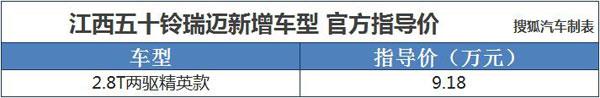 售9.18万元 江西五十铃瑞迈新增车型上市