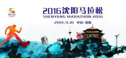2016沈阳马拉松官网