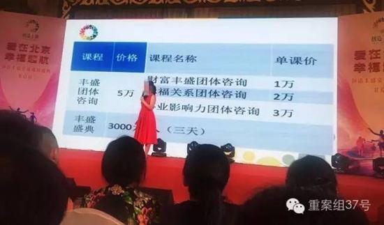 """六月初的北京盛典,导师向大家介绍""""创造丰盛""""课程及价格。"""