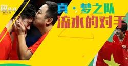 锐体育-乒乓球总结 真梦之队中国国乒