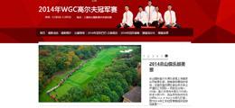 2014年高尔夫世锦赛,汇丰冠军赛,WGC冠军赛,WGC高尔夫冠军赛,佘山,麦克罗伊,加西亚,斯科特,斯滕森,加西亚