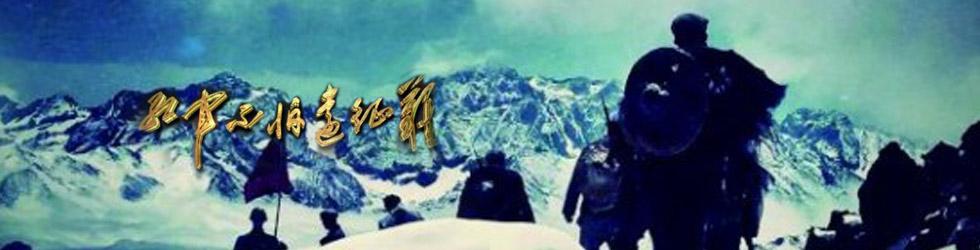 红军不怕远征难