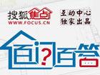 购房小问题,生活大变革!搜狐焦点百问百答栏目重磅上线,让您买房更靠谱!