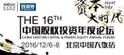 中国股权投资年度论坛