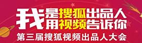 第三届搜狐视频出品人大会