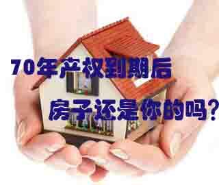 房屋产权 70年产权