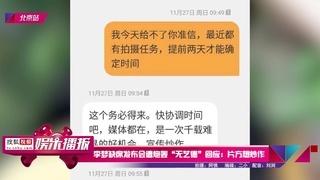 """李梦缺席发布会遭炮轰""""无艺德""""回应:片方想炒作"""