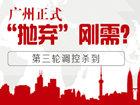 广州房价,限购,增城