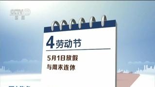 2017年节假日放假安排公布
