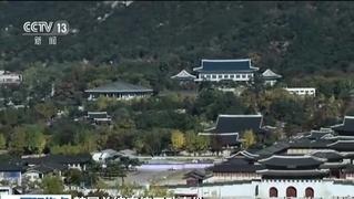 韩国总统亲信干政事件:在野党推动弹劾 拟于9日表决