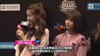GOT7 GFRIEND率众歌手亮相MAMA 王嘉尔魔性搞笑