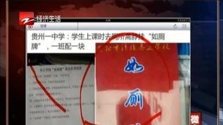 """贵州一中学学生上厕所需脖挂""""如厕牌"""""""