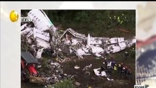 哥伦比亚空难初步调查显示飞机失事前燃油耗尽