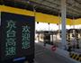 京台高速北京段通车 20分钟到河北