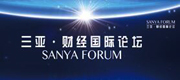 2016三亚财经国际论坛