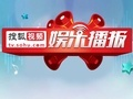 搜狐视频娱乐播报2017年第1季综艺节目