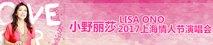 小野丽莎2017上海演唱会