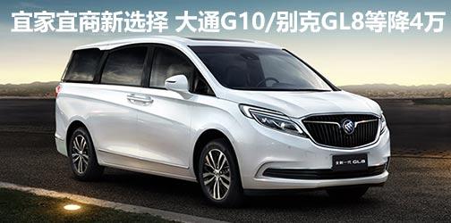 宜家宜商新选择 大通G10/别克GL8等降4万