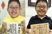 台湾小胖治愈系书法走红