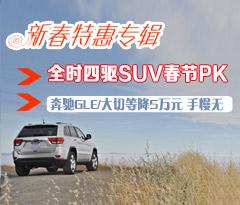 全时四驱SUV春节PK 奔驰GLE/大切等降5万