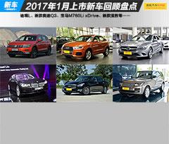 2017年1月上市23款重点新车回顾